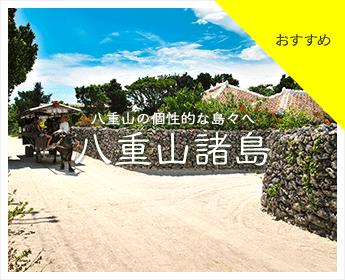 竹富島、波照間島